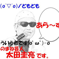 明日は、名古屋 千種区にある飲食店さんで、ものまねショー!の記事に添付されている画像