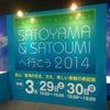今日もSATOYAMA & SATOUMIに行って来た( ´ ▽ ` )ノの画像