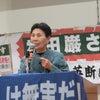 袴田さん釈放おめでとう!再審開始決定報告集会 みんな生き生きとした素敵なお話だったの画像