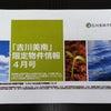 「吉川美南」限定物件情報4月号ができましたの画像