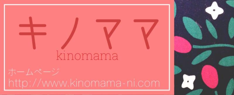 東村山キノママ