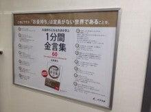 金言集電車広告