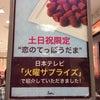 生瀬勝久さん、竹内結子さんもオススメの、恋のてっぽうだま!の画像