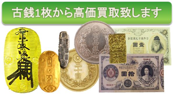 金貨 買取 価格