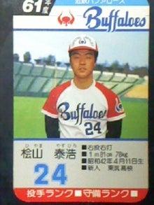 1155桧山泰浩(1986Takara)|Naot...