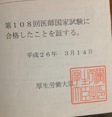 108回医師国家試験合格通知
