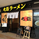 尼崎 丸源ラーメン 尼崎アマドゥ店の記事より