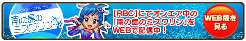 琉球放送「南の島のミスワリン」WEB版