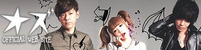 ★オズ★OFFICIAL WEB SITE