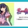 アニメ『花物語』8月16日一挙放映のレビューです でも…の画像