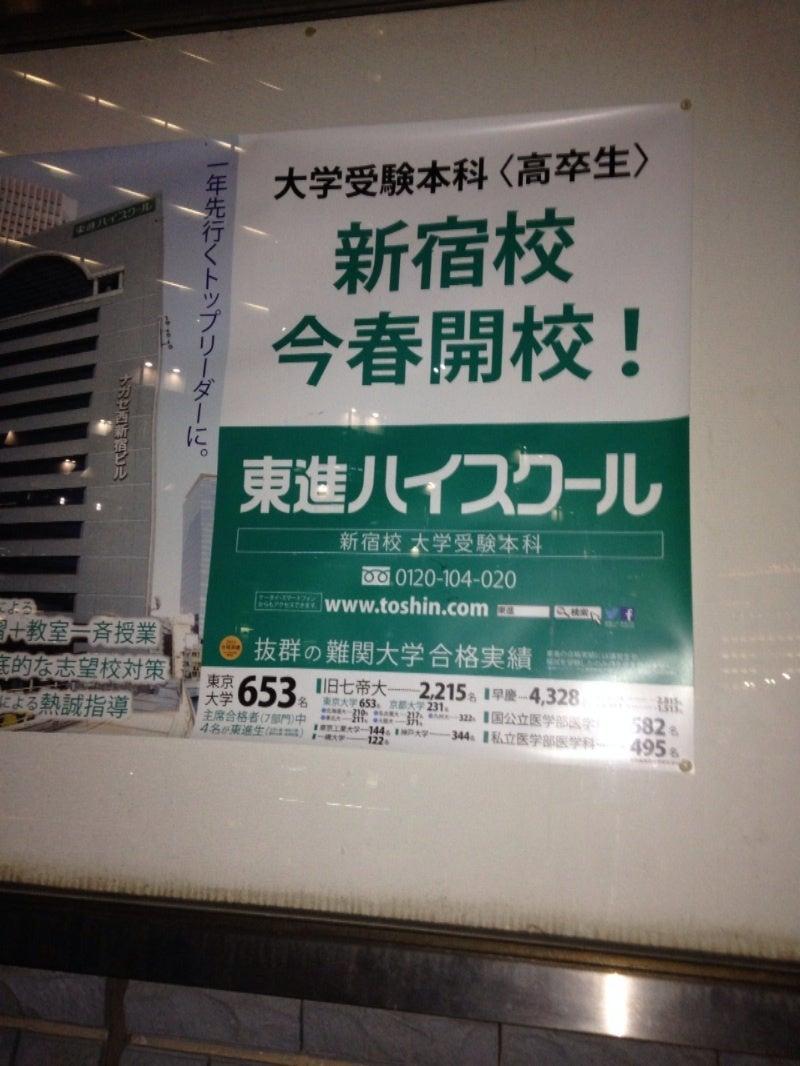 西 新宿 ビル ナガセ