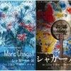 シャガール展★静岡の画像