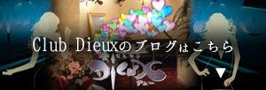 熊谷市 キャバクラ クラブ デューのブログ