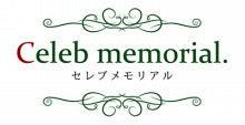 セレブメモリアルロゴNEW2