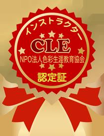 CLEインストラクター認定証認定証