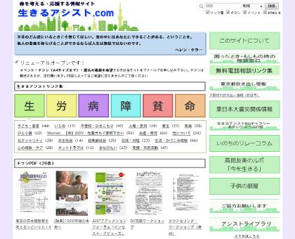 生きるアシスト.com
