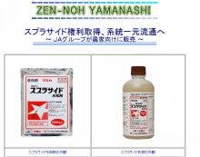 乳剤 スプラ サイド
