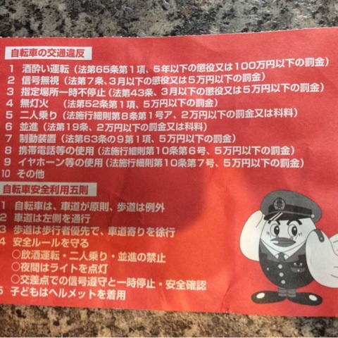 自転車 レッド カード