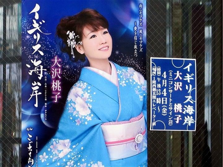 1大沢桃子さん