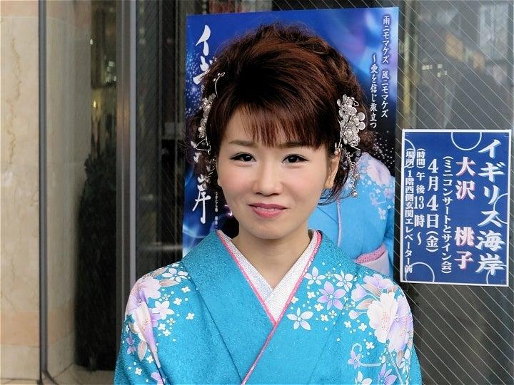 10大沢桃子さん
