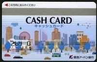 あかえぼし巡礼第2地銀巡礼 関西アーバン銀行 その2