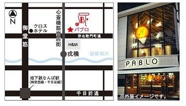 パブロカフェ難波店マップ