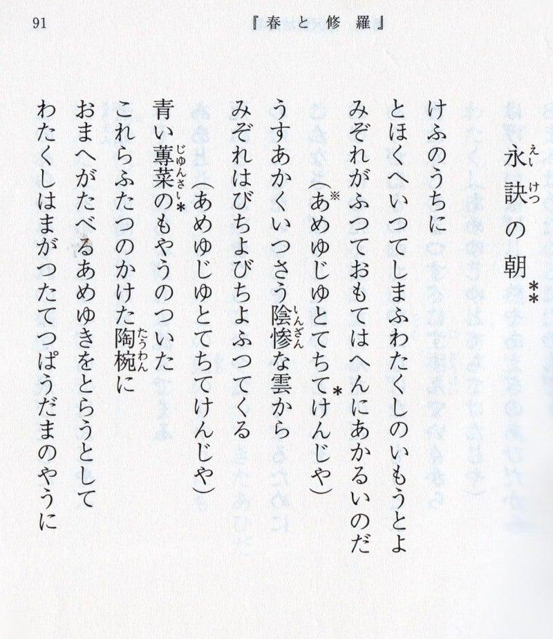 永訣の朝」(宮沢賢治の詩) | n...