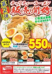 らぁ祭笑顔麺002