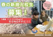 春の新規入校生募集!