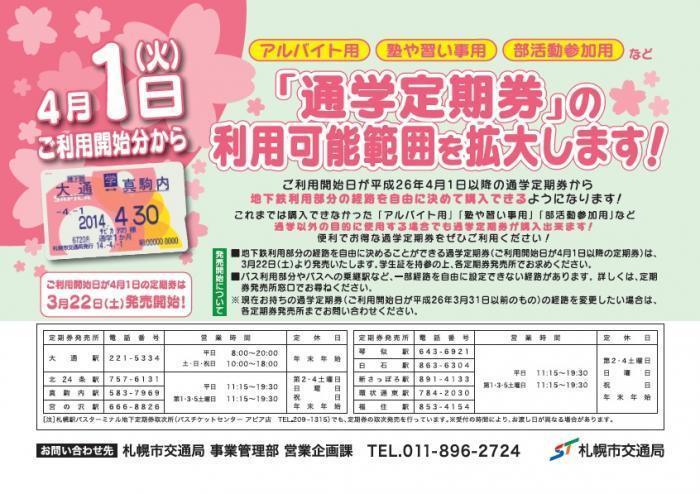 札幌 地下鉄 定期 料金