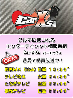 CarXs カーエックス Now on Air