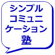 simple_commu