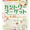 『カントリーマーケット in 西尾 春!』  開催します。の画像