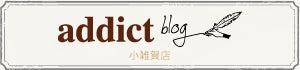 アディクトブログ