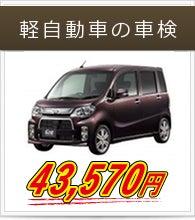 $車検ボーイのブログ-軽自動車_車検