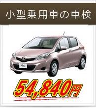 $車検ボーイのブログ-小型乗用車_車検