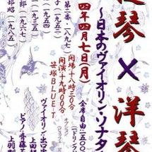 提琴×洋琴~日本のヴ…