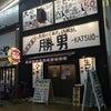 大分からあげと鉄板焼きのお店「勝男」の画像