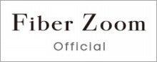 Fiber Zoom ホームページ