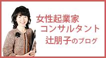 女性起業家コンサルタント 辻朋子 スマップス