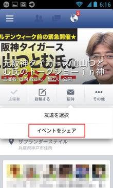 Androidイベントページ