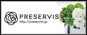 preservist.jp☆日本プリザービスト協会☆HP