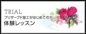 体験レッスン☆プリザーブドフラワー☆スクール☆講座