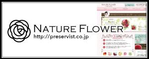 preservist.co.jp☆ブーケ花加工・受注サイト☆ウェディングブーケ保存
