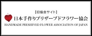 旧協会サイト☆日本手作りプリザーブドフラワー協会
