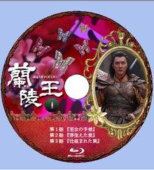 蘭陵王DVDラベル