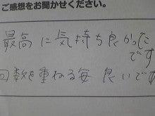 2014.3.27 アンケート(30代女性・Y様)