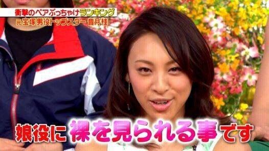 Fun!Fan!宝塚!ジョブチューン