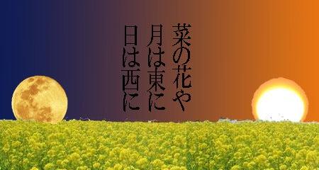 に 日 に は 菜の花 東 月 や は 西 菜の花や 月は東に