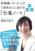 『仕事ノート』|営業本|朝倉千恵子